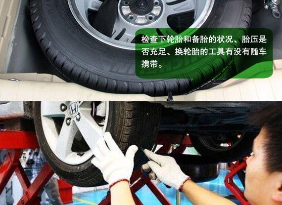重点要检查轮胎和备胎