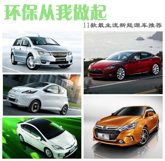 环保从我做起 11款最主流新能源车推荐