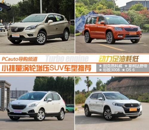 小排量涡轮增压SUV推荐