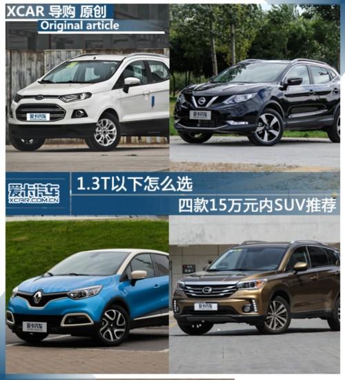 1.3T以下怎么选 四款15万元内SUV推荐