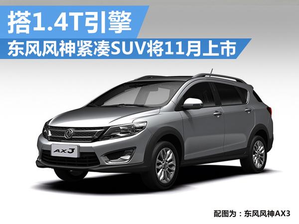 基于东风汽车-东风风神紧凑SUV将11月上市 搭1.4T引擎高清图片