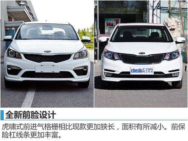 起亚新三厢轿车实车曝光 11月份将上市-图-图2