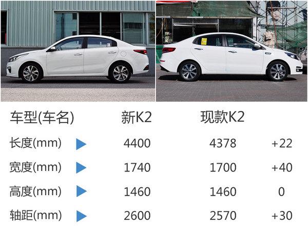 起亚新三厢轿车实车曝光 11月份将上市-图-图5