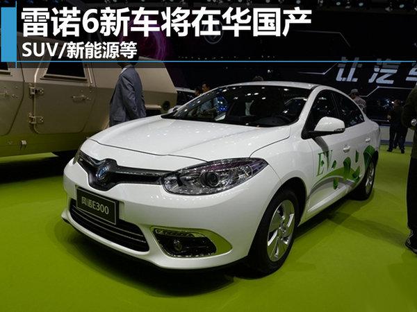雷诺SUV/新能源等6新车将在华国产-图-图1