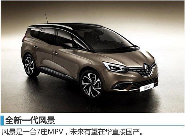 雷诺SUV/新能源等6新车将在华国产-图-图4