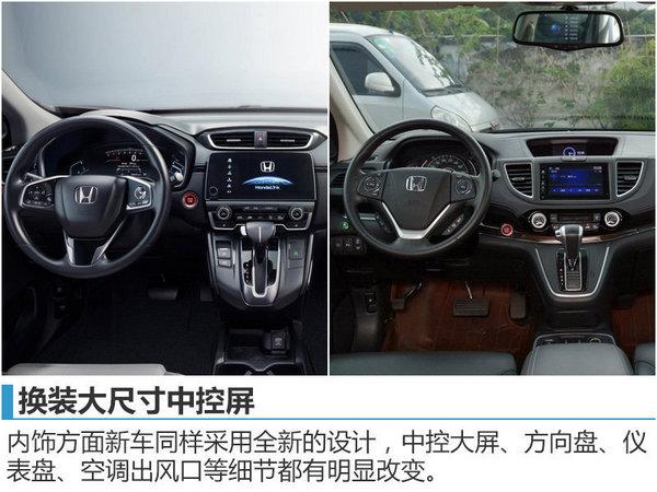 东风本田全新CRV搭1.5T 动力超三菱2.4L-图6