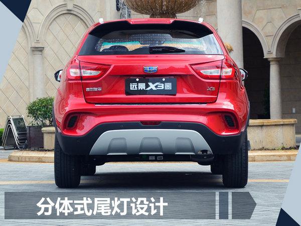 网上车市从吉利汽车官方获悉: 远景x3将于8月25日开幕的成都车展正式