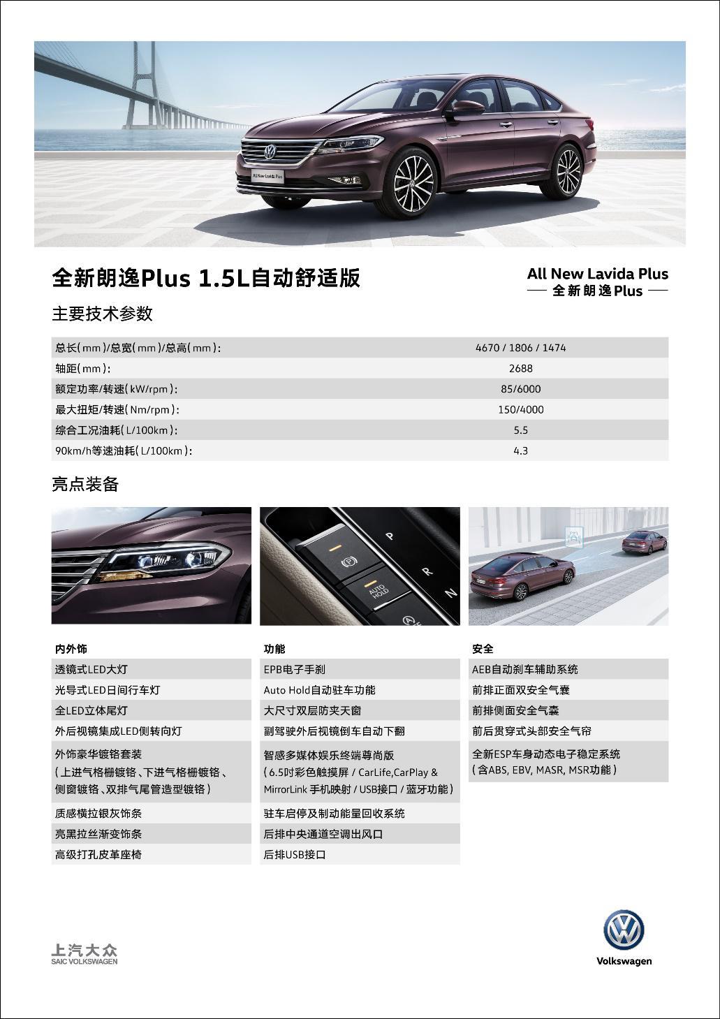 理想生活更进一步 上汽大众全新朗逸plus闪耀北京车展