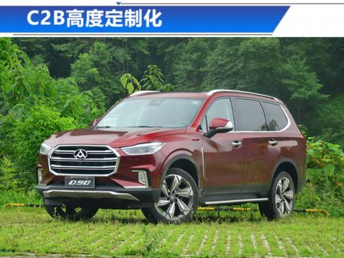 上汽大通打造4大产品系列 将推SUV等20款新车