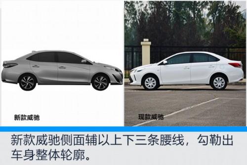"""丰田新款威驰""""大变脸"""" 年内开卖/预计7万元起"""