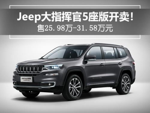 Jeep大指挥官5座版开卖 起售价降2万/25.98万起