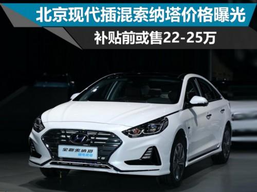 北京现代插混索纳塔价格曝光 补贴前或售22-25万