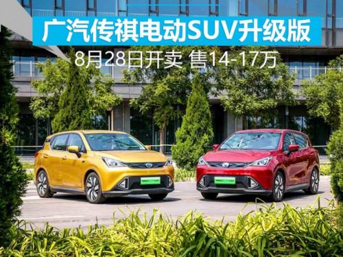 广汽传祺电动SUV升级版 8月28日开卖 售14-17万