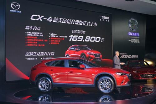 2018成都车展:马自达CX-4新车16.98万
