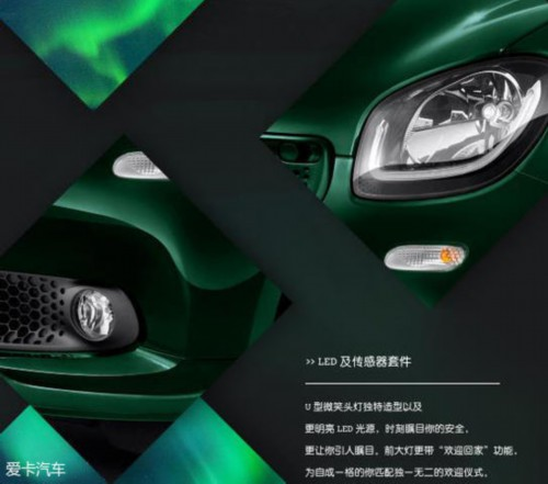 [原创]smart流光绿特别版上市 售16.4888万元