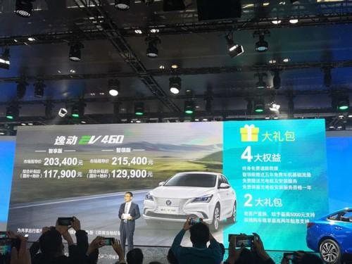 长安逸动新电动车开卖 续航550km 11.79万起售-图1