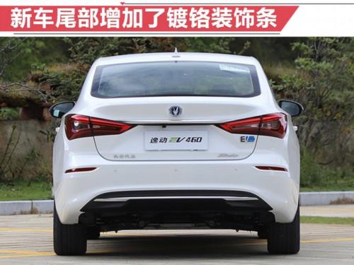长安逸动新电动车开卖 续航550km 11.79万起售