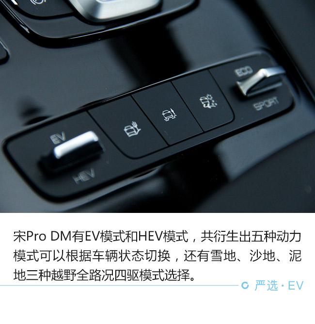动力强劲油耗低 试驾比亚迪宋Pro DM