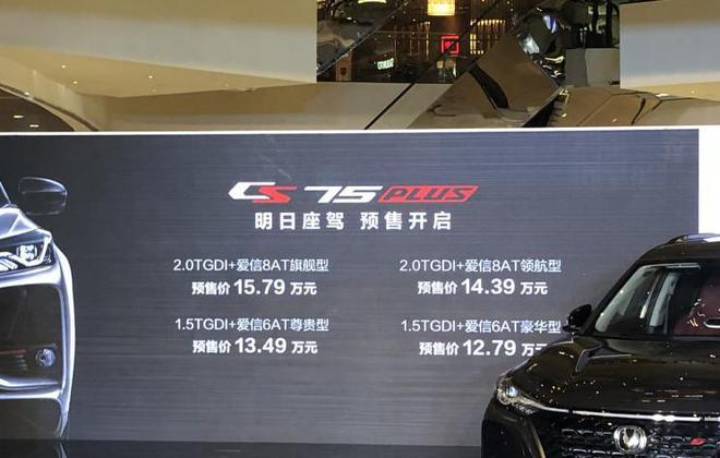 长安CS75 PLUS预售12.79-15.79万元