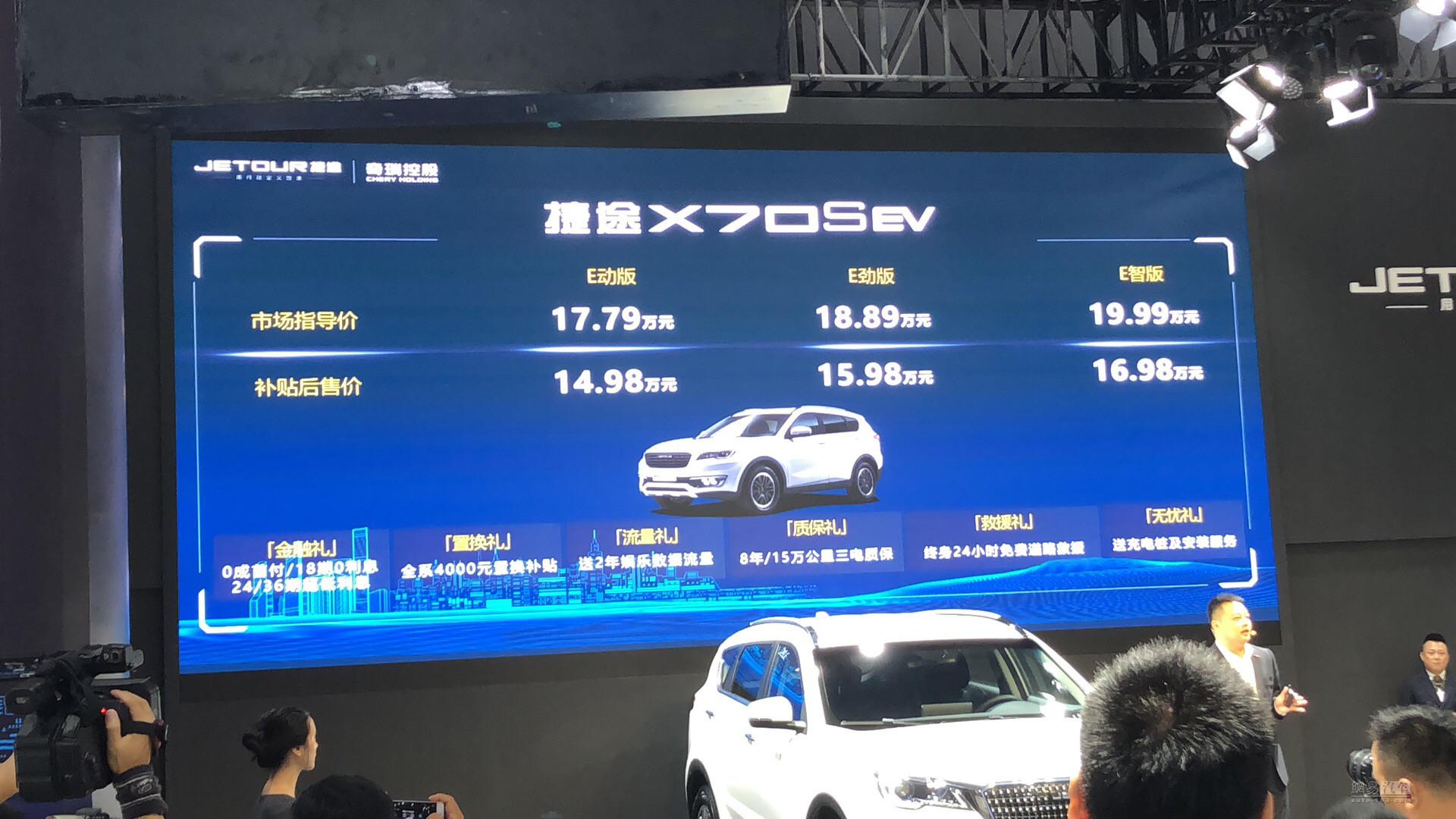 补贴后售14.98万-16.98万 捷途X70S EV上市