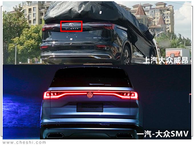 """大众""""威昂""""MPV曝光 尺寸超大比别克GL8售价高"""