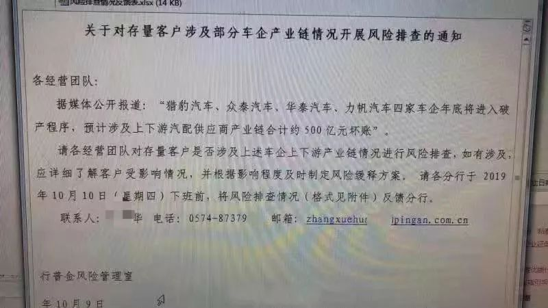 网曝4家中国车企申请破产 供应商产业链500亿坏账
