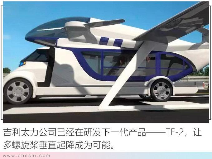 吉利飞行汽车将国产,车长7米,这价能买宝马7系,你怎么选?