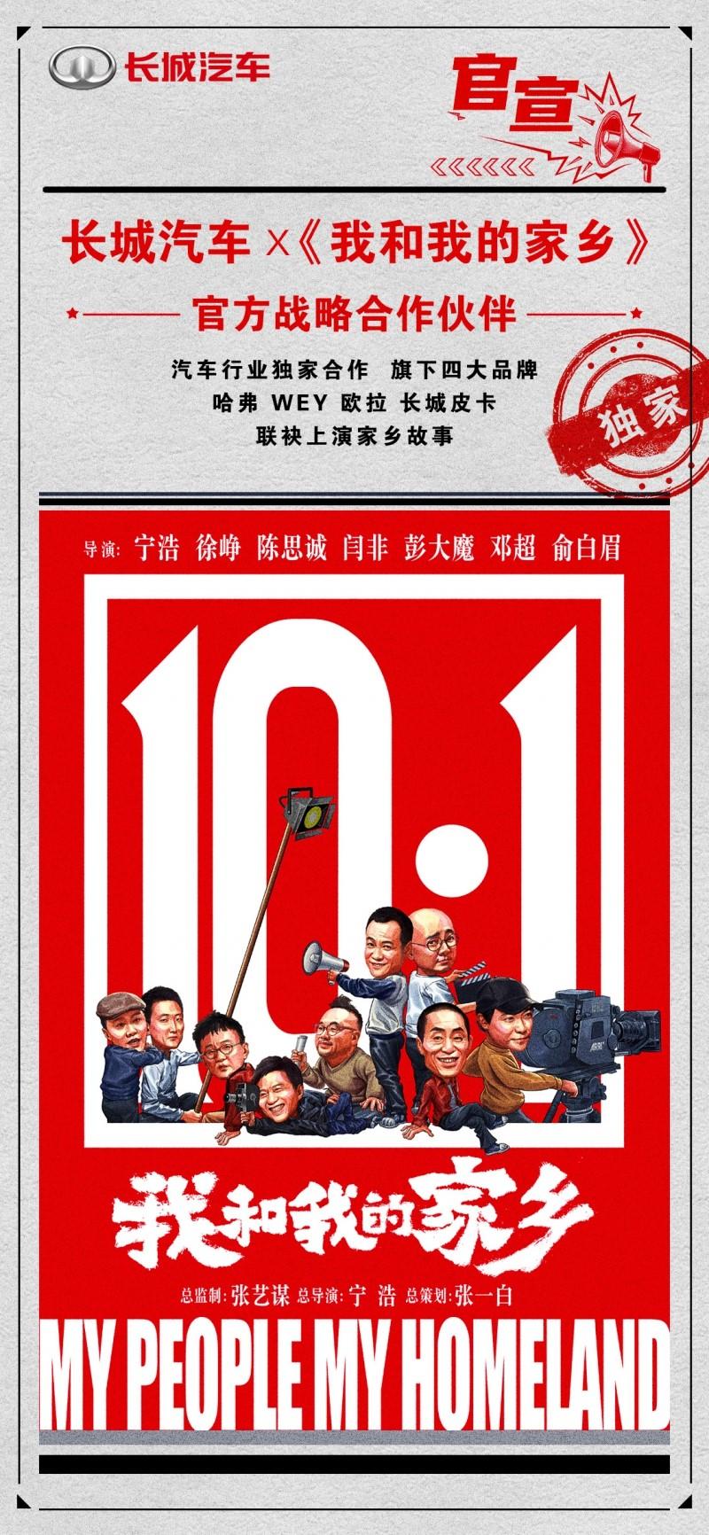"""在即将到来的国庆黄金档,中国第一个百年目标""""2020全面建成小康社会""""献礼影片,《我和我的家乡》将正式登上荧幕,在这部""""国家级""""主旋律文化项目里,作为哈弗品牌母公司的长城汽车成为了汽车类的独家合作伙伴,这亦是出品方对哈弗品牌作为中国汽车标杆的认可。"""