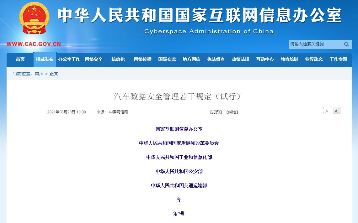 中国发布汽车数据规定:聚焦个人信息和重要数据安全风险_图1-1
